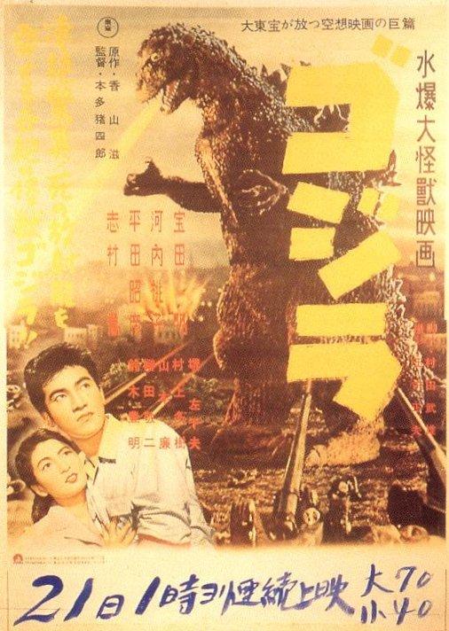 Godzilla54Poster