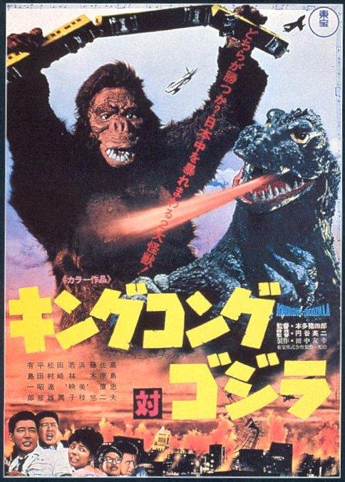 Gidzilla In America: King Kong vs  Godzilla | The History Vortex